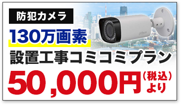 130万画素 防犯カメラ設置工事コミコミプラン