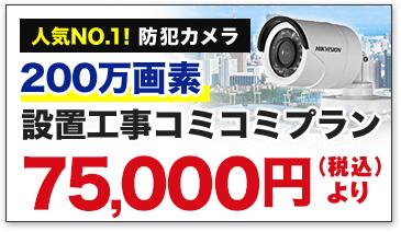 200万画素 防犯カメラ設置工事コミコミプラン