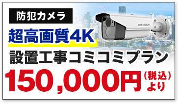 超高画質 4K防犯カメラ設置工事コミコミプラン