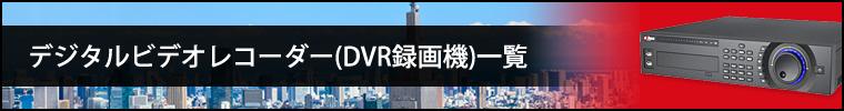 デジタルビデオレコーダー(DVR録画機)一覧