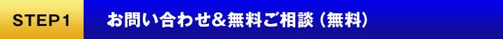 STEP1 お問い合わせ&無料ご相談(無料)