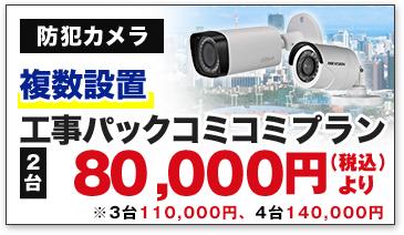 防犯カメラ複数設置パックコミコミプラン