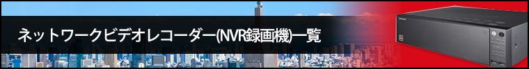 ネットワークビデオレコーダー(NVR録画機)一覧