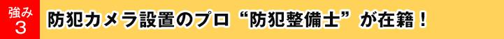 """強み3防犯カメラ設置のプロ""""防犯整備士""""が在籍!"""